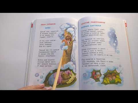 234 Зима И Суриков Хрестоматия для средней группы Почитай-ка, читаем детские книги
