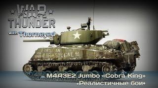 War Thunder | M4A3E2 Jumbo Cobra King  зелёный слоник