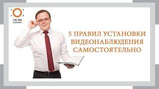 5 правил установки камер видеонаблюдения самостоятельно(Заказать готовый комплект камер видеонаблюдения: www.iso-n.ru Ищите систему видеонаблюдения или готовый компле..., 2015-02-17T10:56:17.000Z)