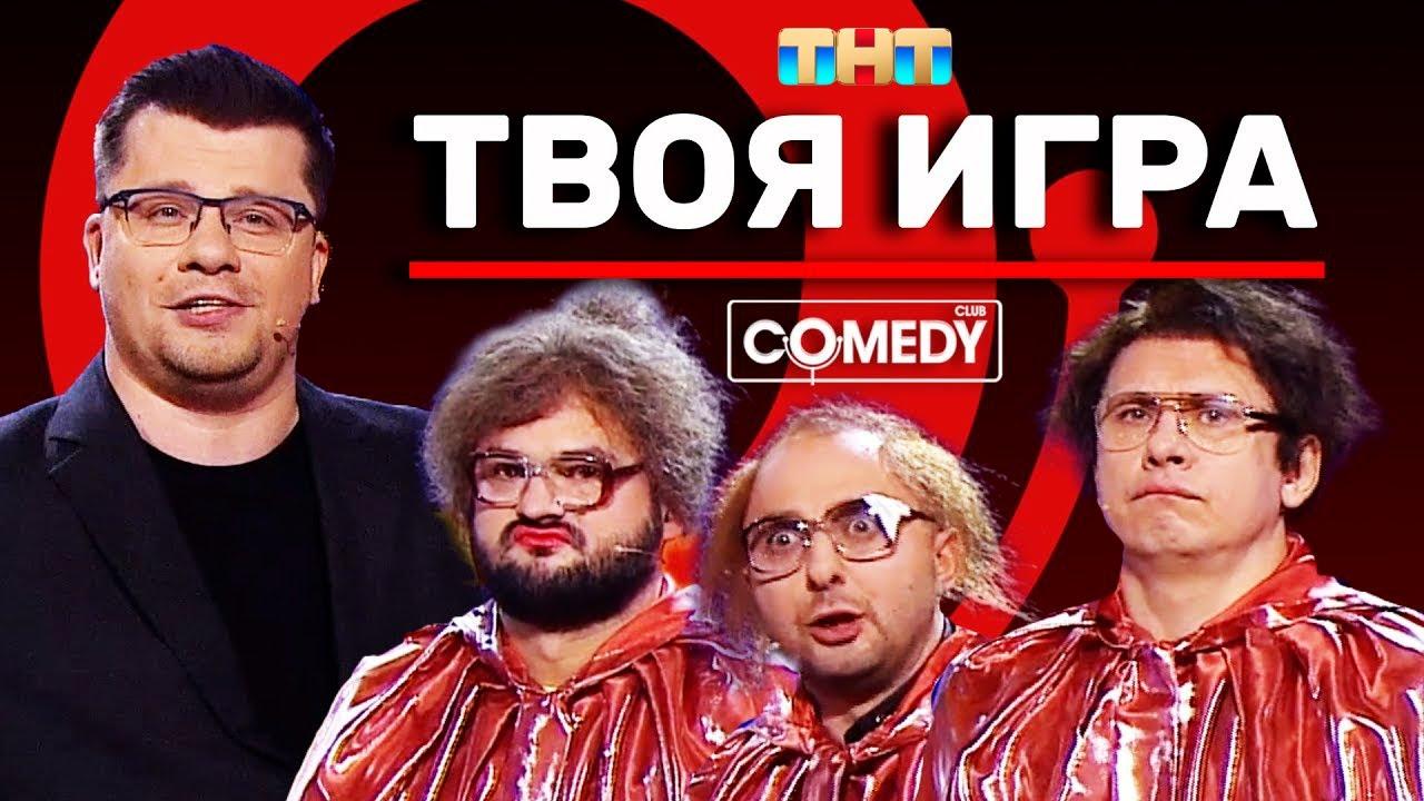 Камеди Клаб «Твоя игра» Харламов Батрутдинов Карибидис Скороход