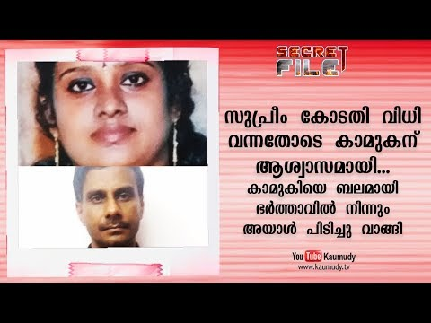 Supreme Court verdict inspires a man to snatch a married woman from her husband | Secret File EP 242