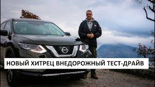 2019 Nissan X-trail оффроад тест-драйв обзор Автопанорама