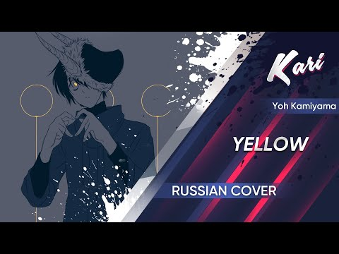 [Russian Cover] Yoh Kamiyama - YELLOW (cover by Kari)