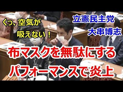 令和2年4月28日 立憲・大串議員が布マスクでパフォーマンス「くっ、空気が吸えない」別のマスクと取り換え政府配布分を無駄にする