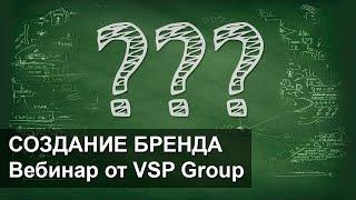 Идеальный контент, создание бренда - Вебинар от VSP Group (10.8.2014)(Сайт VSP Group - http://bit.ly/vspgroup Идеальный контент, создание бренда - Вебинар от VSP Group (10.8.2014), 2014-08-10T13:38:59.000Z)