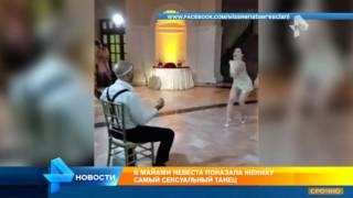 В Майами невеста показала жениху самый сексуальный танец