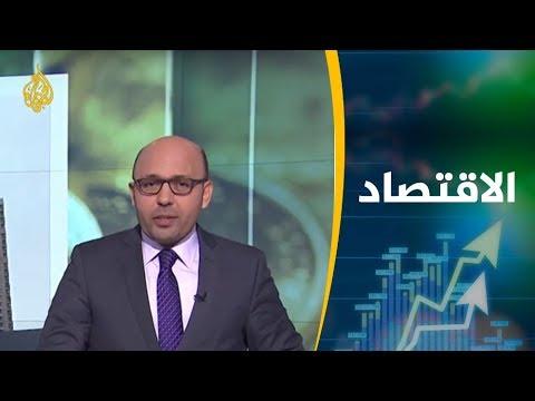 النشرة الاقتصادية الأولى 2019/2/19 ??  - نشر قبل 23 ساعة