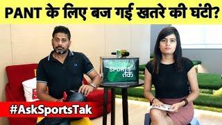 Q&A: Virat Kohli और Ravi Shastri ने क्यों लगाई Rishabh Pant की Class?   Vikrant Gupta   #INDvsSA