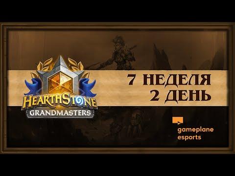 [RU] Неделя 7 День 2 | Запись эфира | 2020 Grandmasters Season 1 (30 мая 2020)