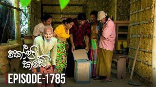 Kopi Kade | Episode 1785 - (2020-07-10) | ITN Thumbnail
