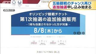 五輪観戦のチャンス再び 追加抽選申し込み始まる(19/08/08)