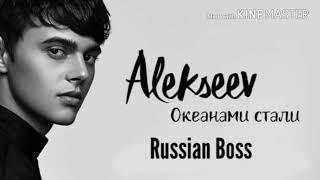 Клип на песню Алексеева Океанами стали Russian Boss