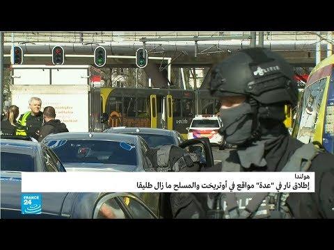 هولندا: إطلاق نار في مواقع عدة من مدينة أوتريخت.. والمسلح ما زال طليقا  - نشر قبل 60 دقيقة