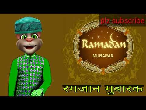 Happy Ramzan Shayari/Talking Tom Ramzan Shayari New/ By Talking Tom New
