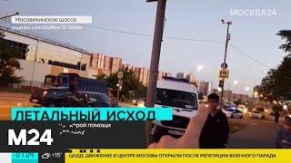 Машина скорой помощи насмерть сбила пешехода в столице - Москва 24