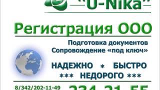 Документы для регистрации ООО(, 2013-08-16T06:52:52.000Z)