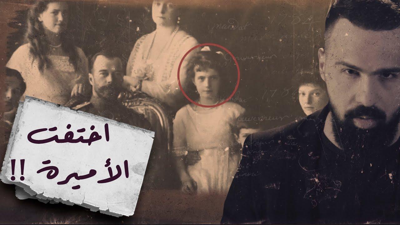 الأميرة أنستازيا ، سرٌ وحقيقة وراء فيلم كرتوني !! - برنامج القصة   مع حسن هاشم