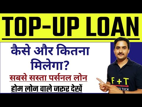 Top Up Loan Kaise Le|Top Up Loan Process In Hindi