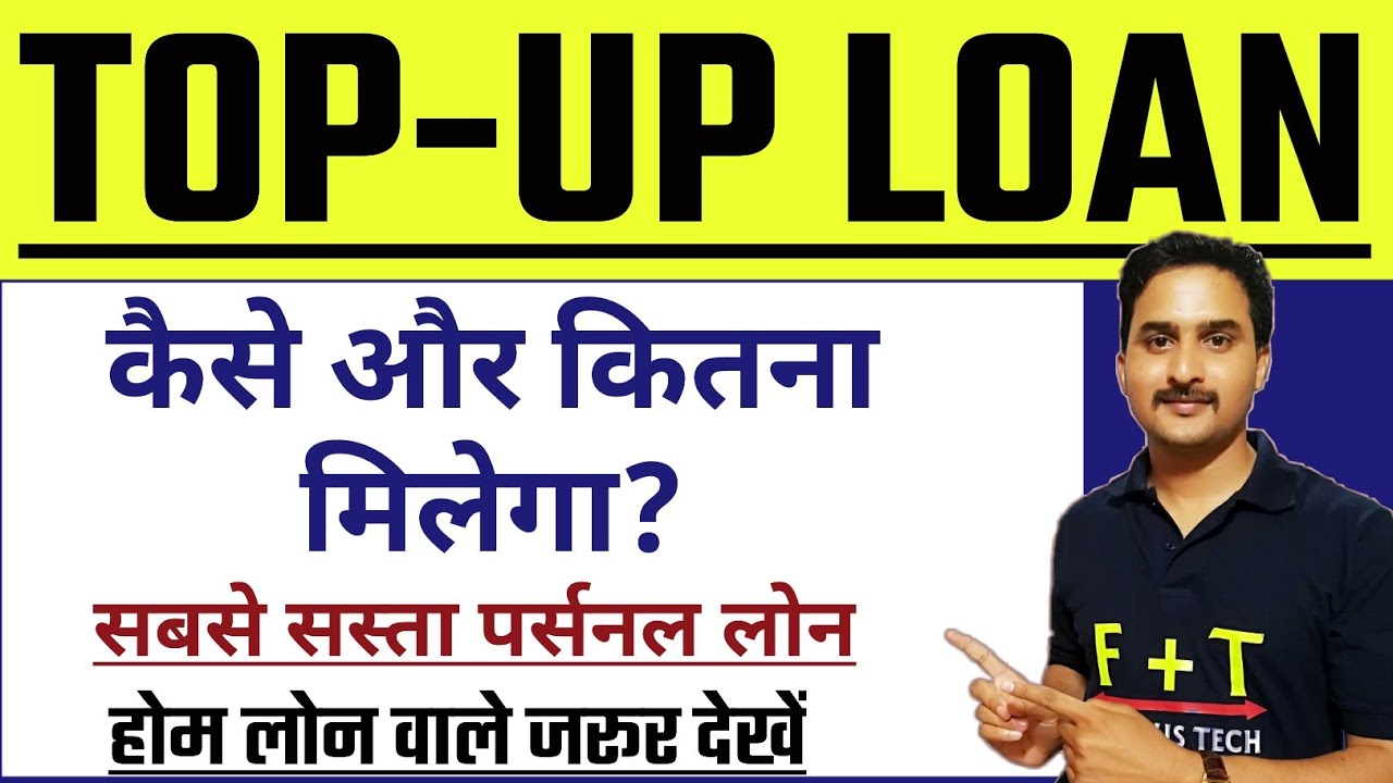 Top Up Loan Kaise Le Top Up Loan Process In Hindi Youtube