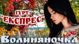 Українські народні пісні. Гурт Експрес - Волиняночка АЛЬБОМ