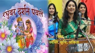 ram pushp vatika bhojpuri geet raghuvar darshan pawle swasti pandey राम पुष्प वाटिका प्रसंग