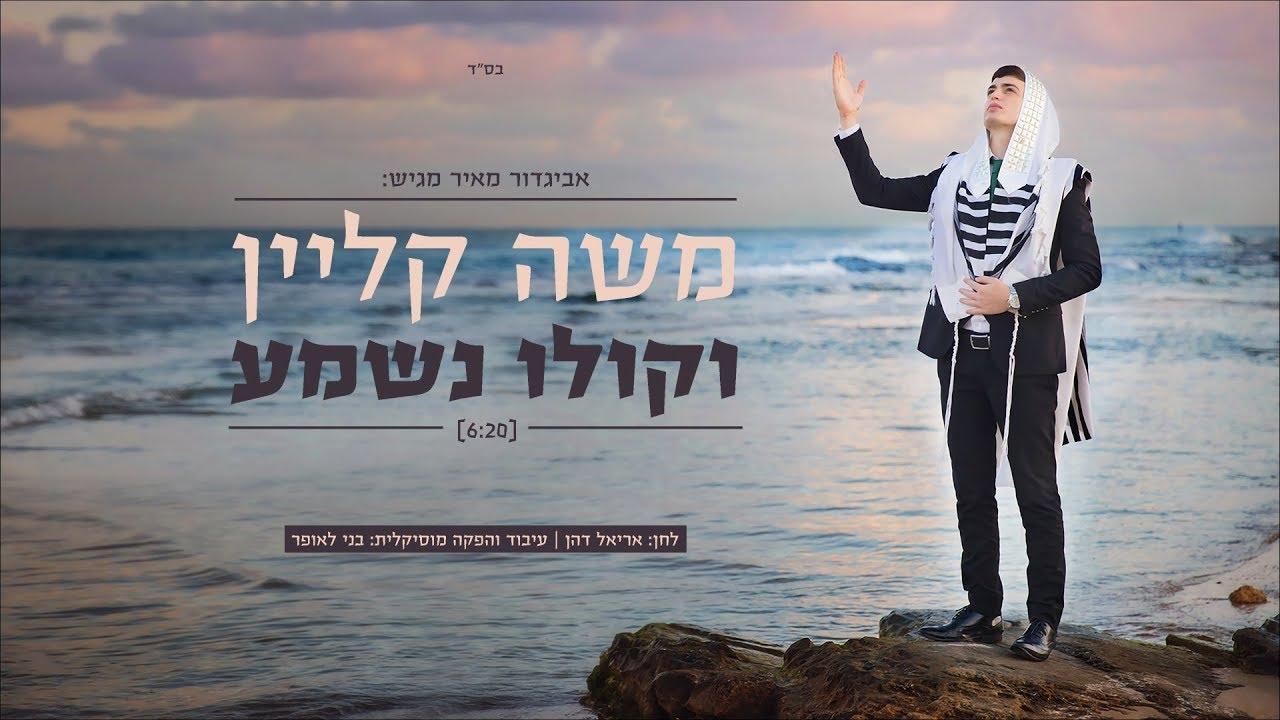 משה קליין - וקולו נשמע | Moshe Klein - Vekolo Nishma