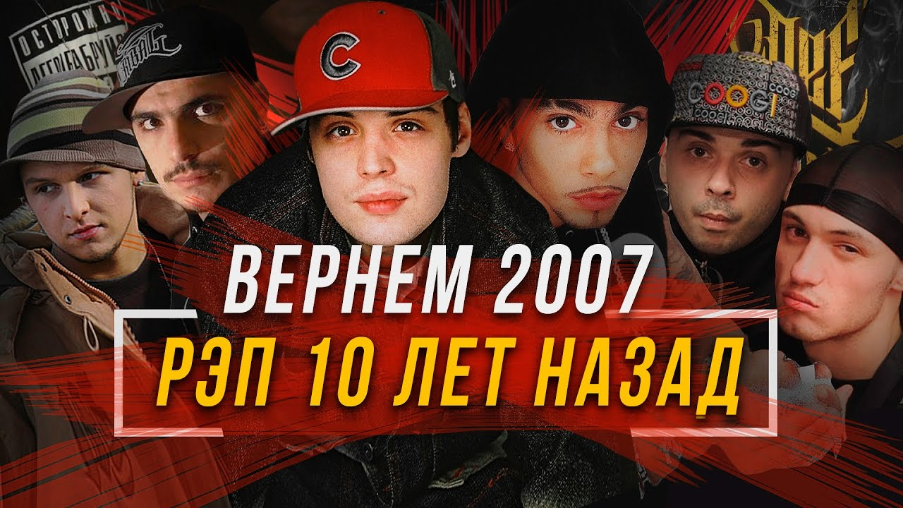 ВЕРНЁМ 2007 - РЭП 10 ЛЕТ НАЗАД #vsrap
