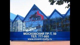 Купить недвижимость в Калининграде с помощью Инвент безопасно(