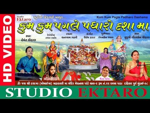 Kum Kum Pagale Padharo I Hemant Chauhan , Geetaben Chauhan I Studio Ektaro