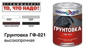 Грунтовка ГФ-021 КРАСКИ КВИЛ - алкидная грунтовка купить, краска грунтовка, купить краску(Строймаркет