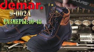 Рабочие и защитные ботинки Demar 9-002a. ☆ ПРОВЕРКА НА ПРОЧНОСТЬ.☆ Видео обзор от STEPIKO.COM