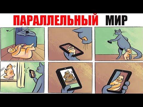Лютые приколы. ПАРАЛЛЕЛЬНЫЙ МИР. угарные мемы