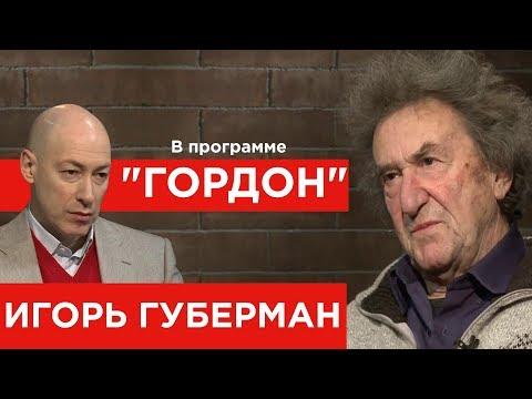 Игорь Губерман. 'ГОРДОН'