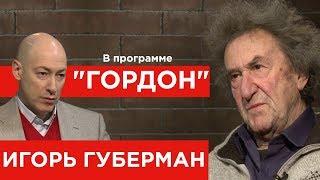 """Игорь Губерман. """"ГОРДОН"""" (2019)"""