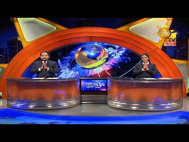 හිරු 9.55 ප්රධාන ප්රවෘත්ති ප්රකාශය - Hiru TV NEWS 9:55 PM Live | 2020-09-17