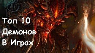 Топ 10 Демонов в Играх