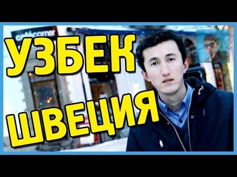 анкеты девушек из швеции желающие познакомиться с парнем из россии