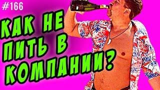 🍾🍻  как не пить в компании  🍷