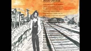 """Neven Kogović - Od kada mi frula ne zvoni (srpska narodna), Neven Kogović, """"Kogović"""" 2010. godine"""
