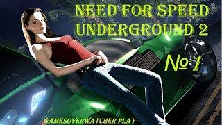 Прохождение Need for Speed: Underground 2 - ПРИБЫТИЕ В БЭЙВЬЮ #1