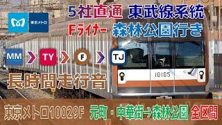 【全区間走行音】東京メトロ10029F Fライナー 元町・中華街→森林公園
