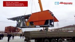 Монтаж мобильного бетонного завода РБМ-30(Бетонный завод «Рифей-Бетон-Мобильный-30» предназначен для приготовления подвижных, жёстких бетонных смесе..., 2015-12-22T04:33:04.000Z)