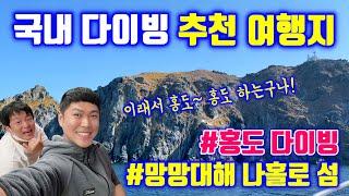 [4K] 국내 스쿠버다이빙 여행지 추천 / 통영 홍도 …