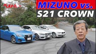 S21クラウンはどうなのか? 水野和敏が斬る!!【Best Car】2015