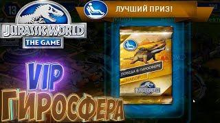 Победа в VIP Гиросфере  - Jurassic World The Game - #6