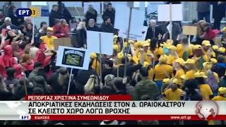 Καρναβαλικές εκδηλώσεις στο Ωραιόκαστρο Θεσσαλονίκης