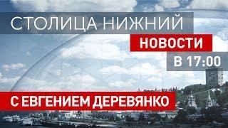 «Столица Нижний»: выпуск новостей 19 февраля 2019 года
