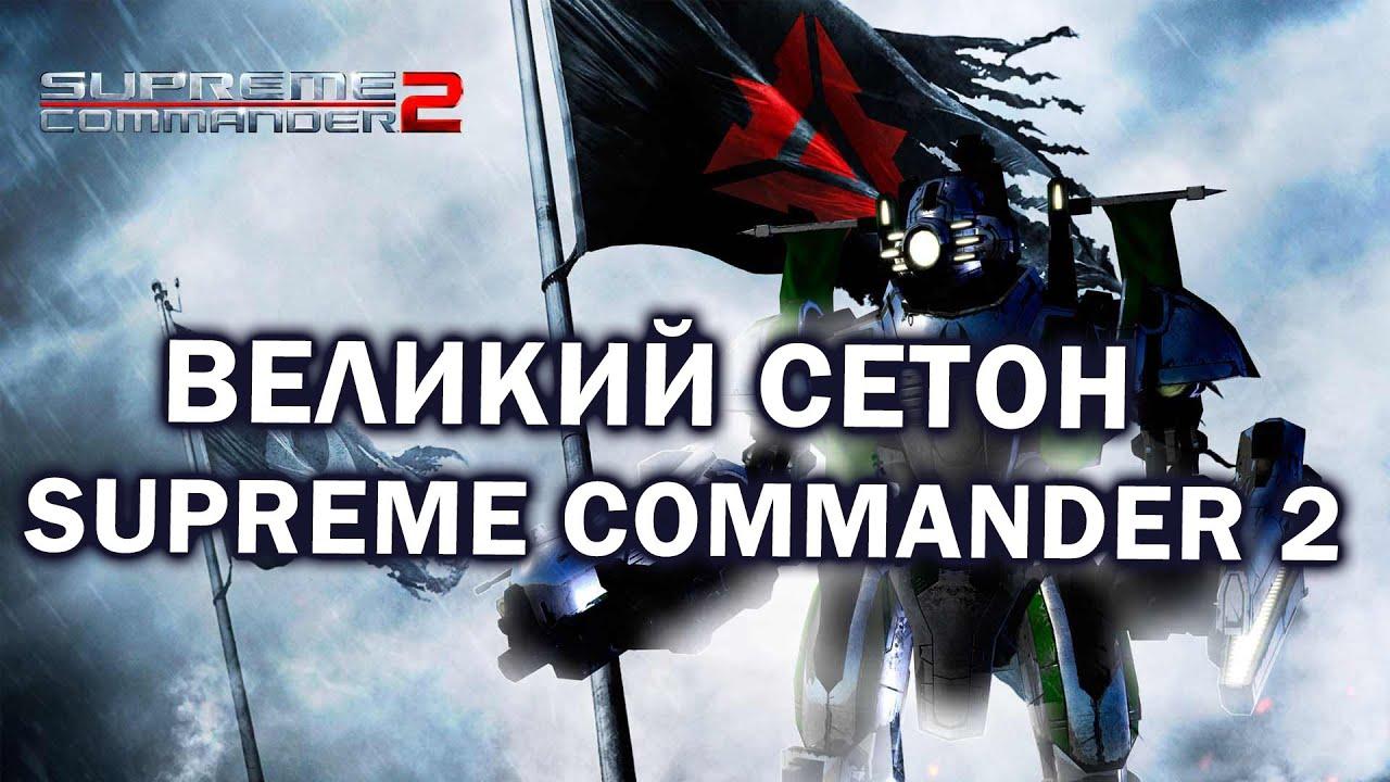 Легендарный Сетон в Supreme Commander 2