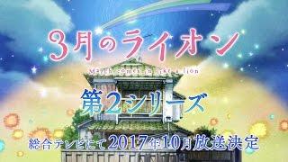 http://3lion-anime.com/ TVアニメ「3月のライオン」第2シリーズ 総合...