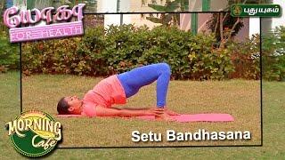 Setu Bandhasana (Bridge Pose) | யோகா For Health | Morning Cafe | 27/03/2017